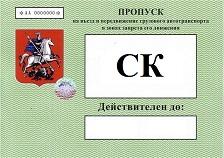 propusk-mkad-ttk-sk-kartinka