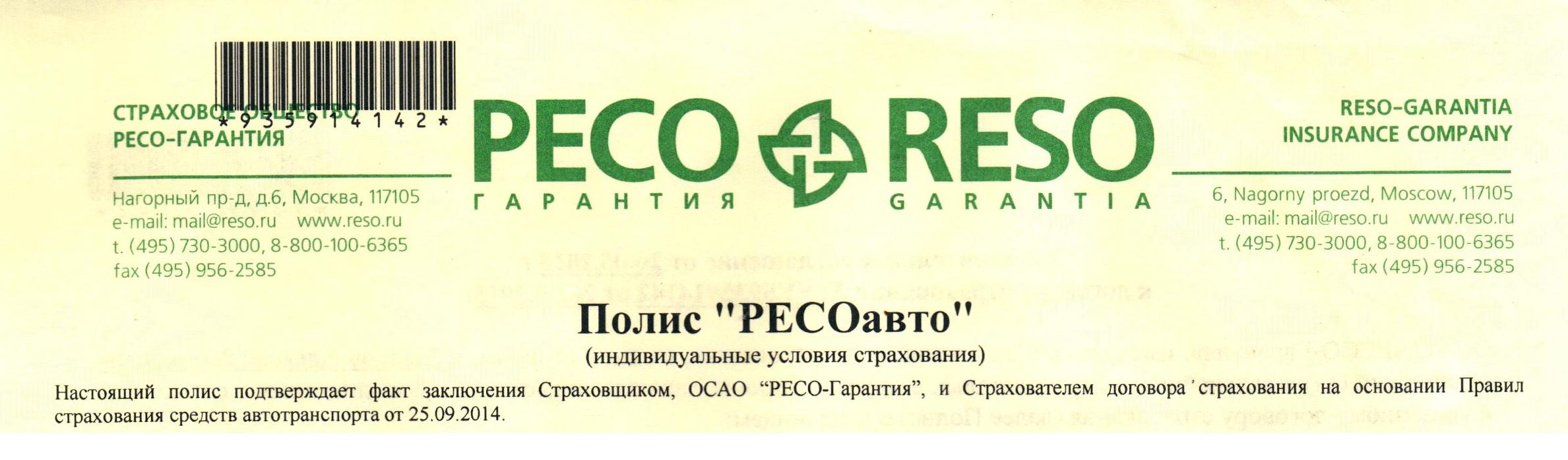 Купить полис ресо онлайн