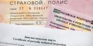 Диагностическая карта и ОСАГО ул. Воротынская, Куркино (985)766-60-49